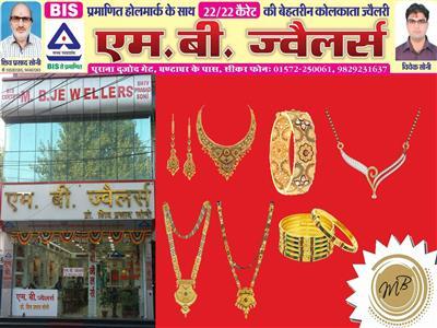 M B Jewellers