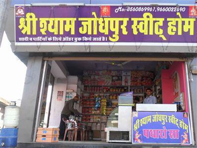 Shree Syam Jodhpur Sweet Home & Caters
