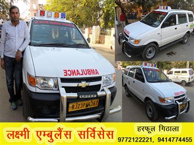 Laxmi Ambulance Services