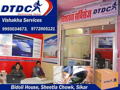 DTDC Courier ( Vishakha Services )