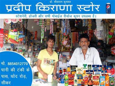 Pradeep Kirana Store