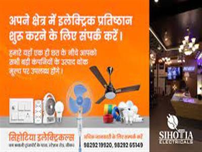Sihotia Electricals