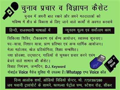 Divya Alok Sharma