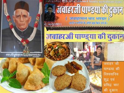 Jawahar ji Pandya Ki Dukaan