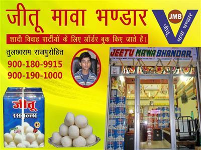 Jeetu Mawa Bhandar