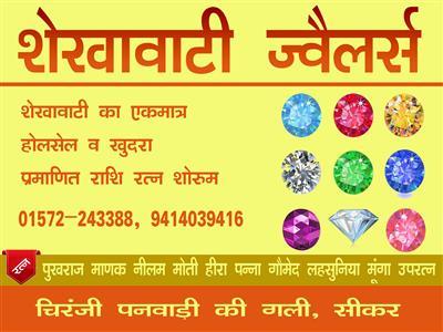 Shekhawati Jewellers & Gemes stone